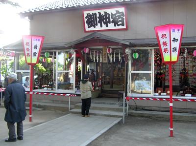 酒田まつり2009年(創始400年本年祭)上神宿:伏見稲荷神社社務所