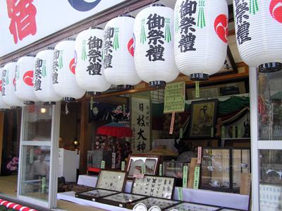 酒田まつり2009年(創始400年本年祭)下神宿の宝物:厳島神社社務所