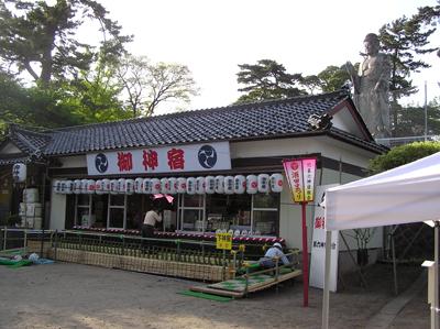 酒田まつり2009年(創始400年本年祭)下神宿:厳島神社社務所
