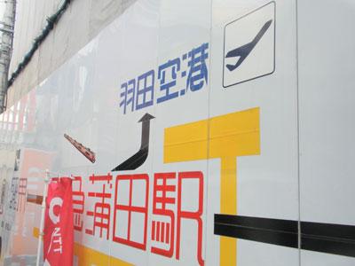 京急蒲田駅前の修悦体